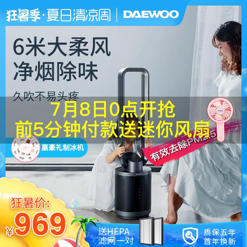 韩国大宇无叶风扇电风扇净化扇家用循环节能静音塔扇台立式落地扇