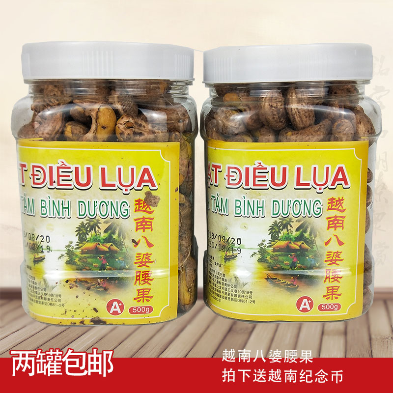 Five hundred grams of cashew nuts imported from Vietnam