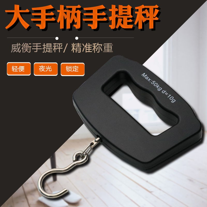Weiheng hand scale 50kg express scale luggage scale household electronic scale portable spring scale shopping scale fishing scale