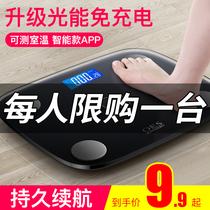电子体重秤充电人体智能家用称重精准耐用女生测脂肪体脂宿舍小型