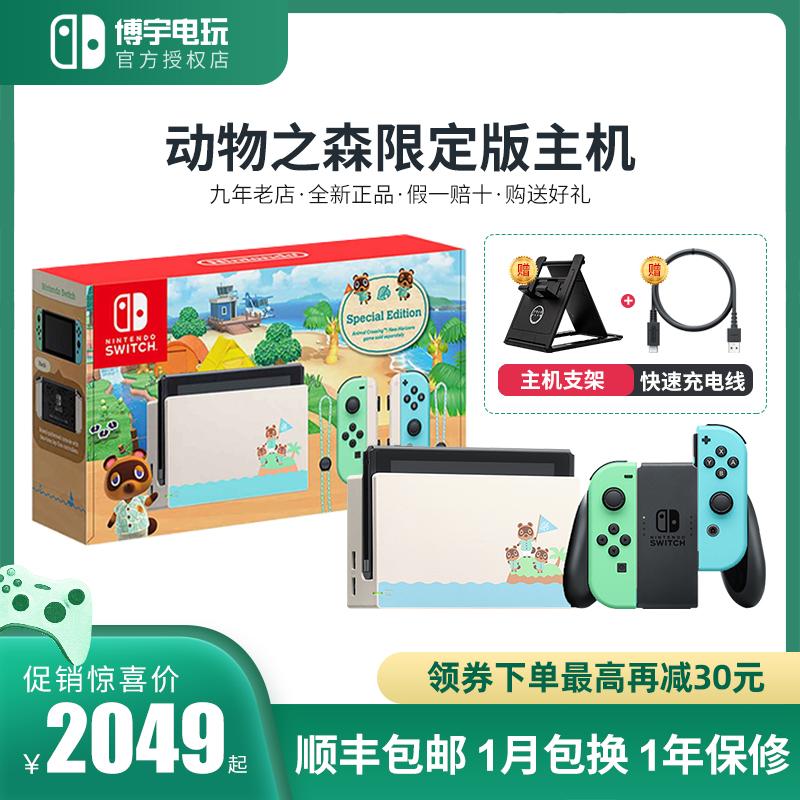 任天堂switch日版动森限定版NS续航加强游戏主机动物之森港版国行图片
