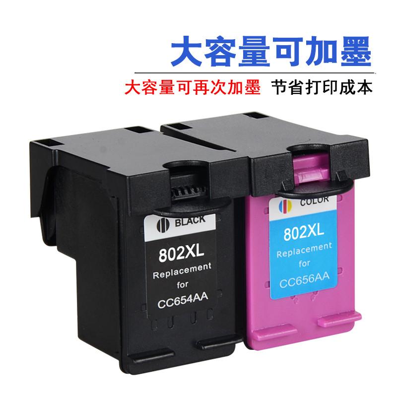 加墨兼容惠普打印机802墨盒彩色 1000 1050 802small经济适用墨水