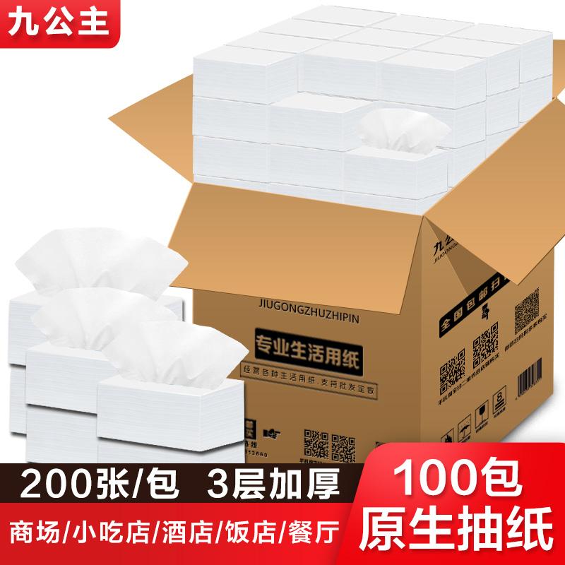 100包纸巾批宾馆抽纸整箱实惠装酒店用纸餐厅餐巾纸餐馆面巾纸