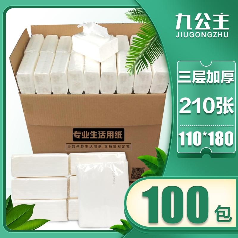 100包纸巾抽纸整箱批家庭装餐巾纸家用面巾纸酒店专用卫生纸500