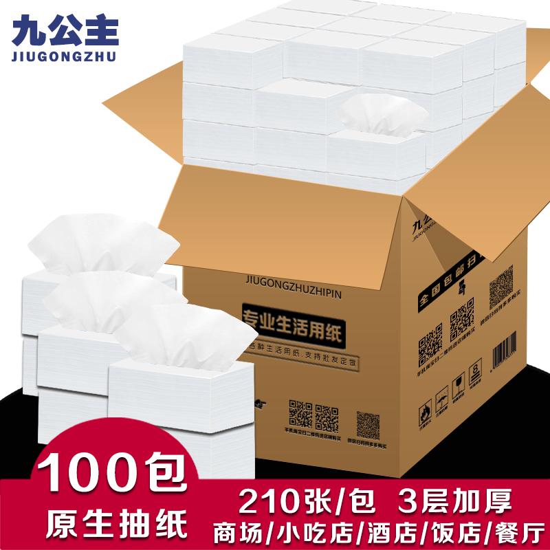 100包抽纸整箱批原木卫生纸巾家庭装餐巾家用面巾酒店餐厅实惠
