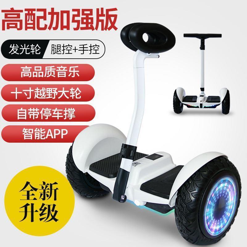 儿童6岁以上大人代步自电动平衡车