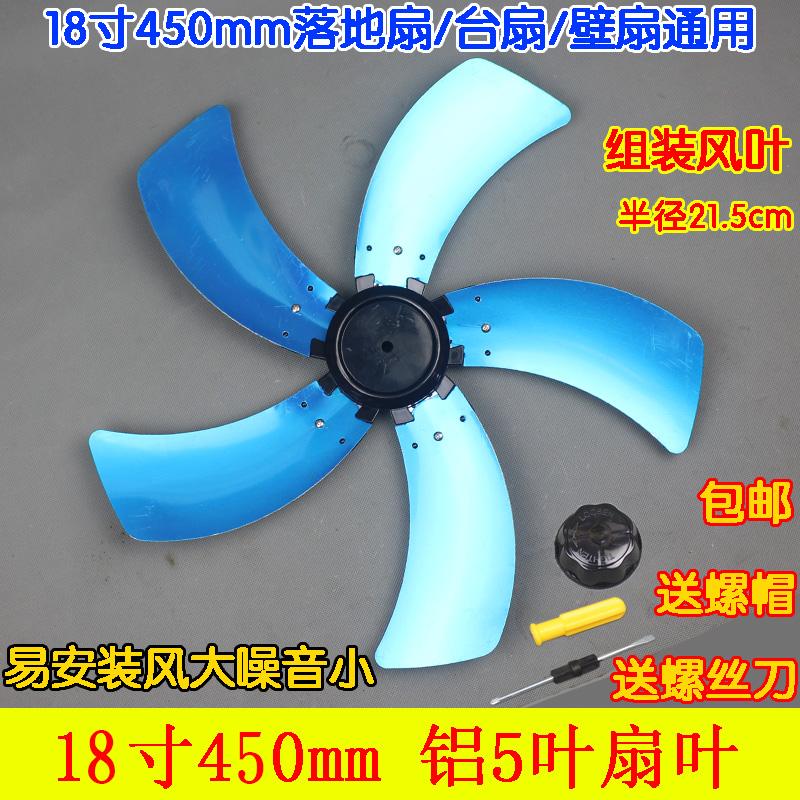 通用电风扇壁挂扇18寸450mm落地扇铝合金风扇叶片风叶包邮五叶片