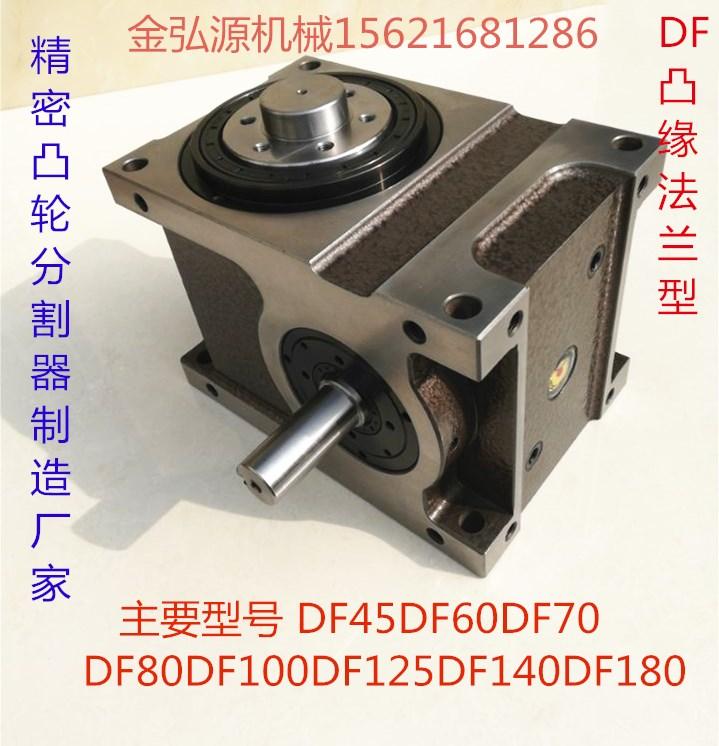 [凸轮分割器DF45 DF60 DF70 DF80 DF110 DF125 DF140 间歇分割器]