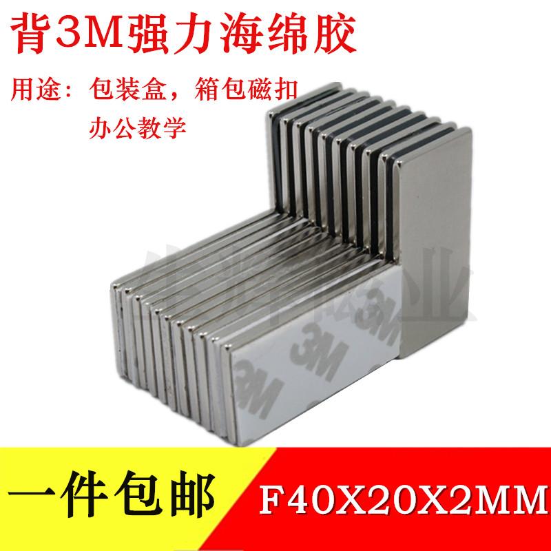 稀土永磁王强力磁铁强磁钕铁硼磁铁片超薄强磁方形磁片F40x20x2mm