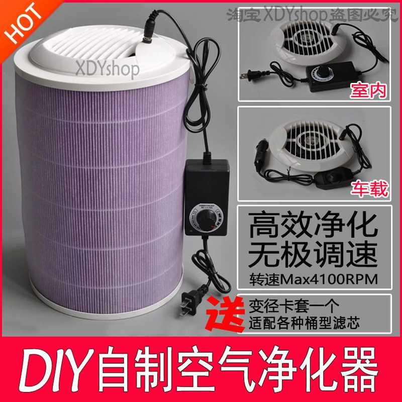 [德鲁大叔百货店空气净化,氧吧]DIY自制空气净化器适配小米空气滤芯月销量0件仅售92元