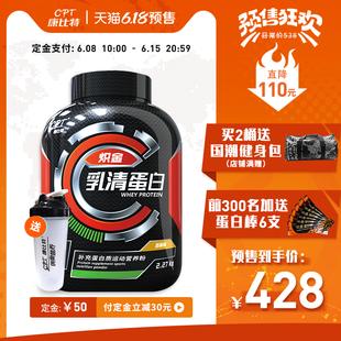 康比特炽金乳清蛋白增肌粉 健身粉蛋白质粉2270g塑形whey