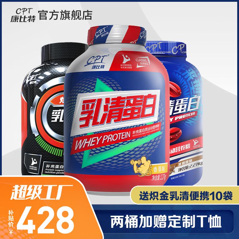 康比特乳清蛋白打折促销,上乐乐街买康比特乳清蛋白劲省335.59元
