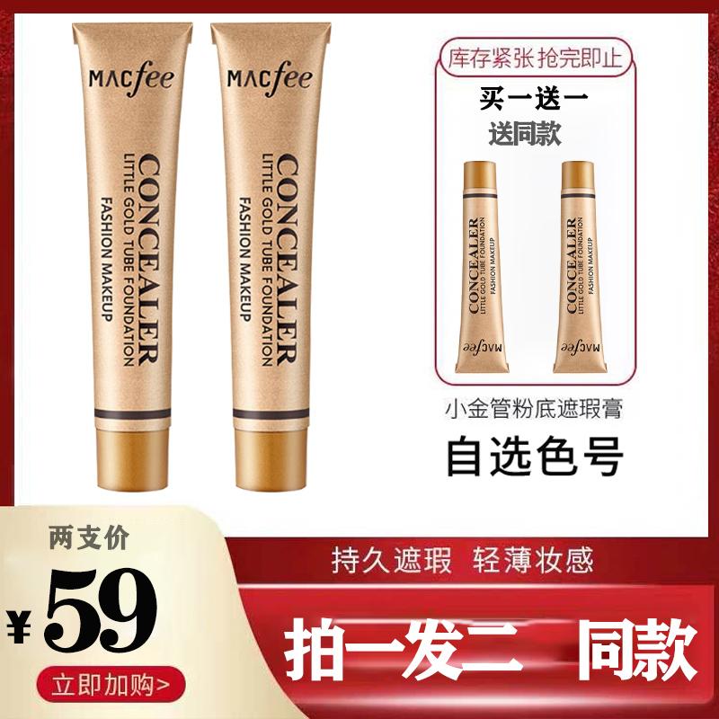 Macau fir concealer, small gold tube concealer, concealer, cover, scar, tattoo, black eye, blemish blaster, artifact foundation.