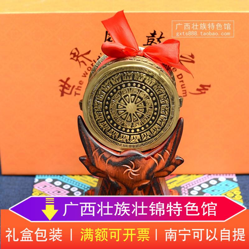 广西铜鼓壮乡特色商务礼品黄铜器 节日赠送领导老外出国民族礼物
