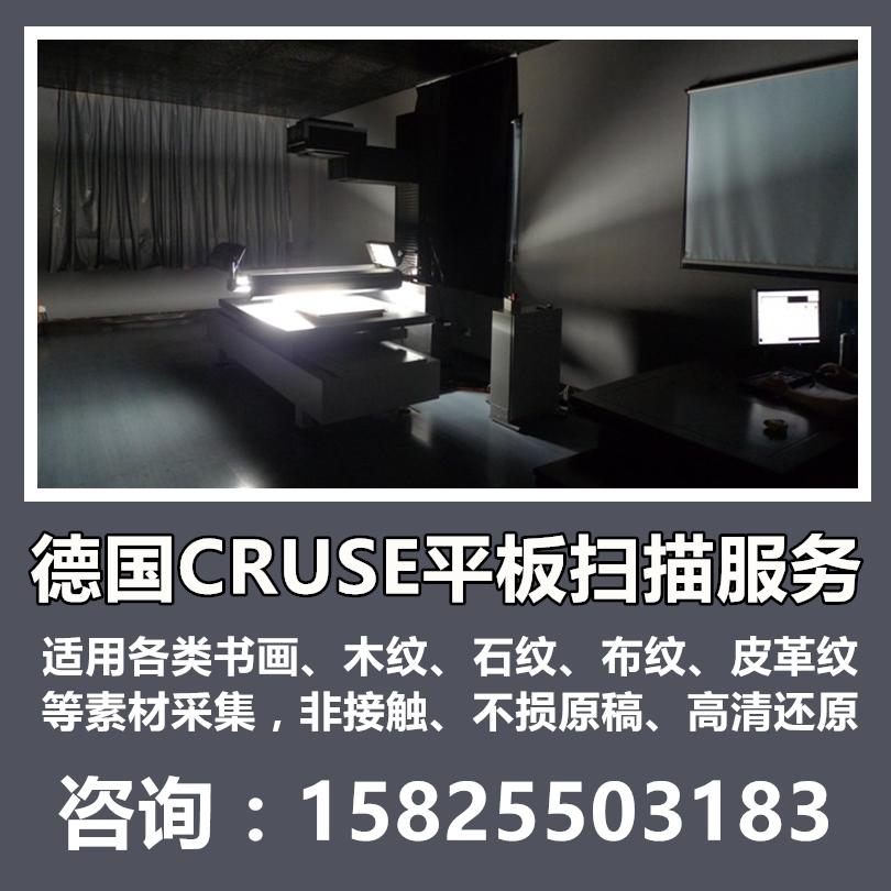 掃描儀大型平板高清大幅面油畫國畫德國cruse木板紋路大理石掃描