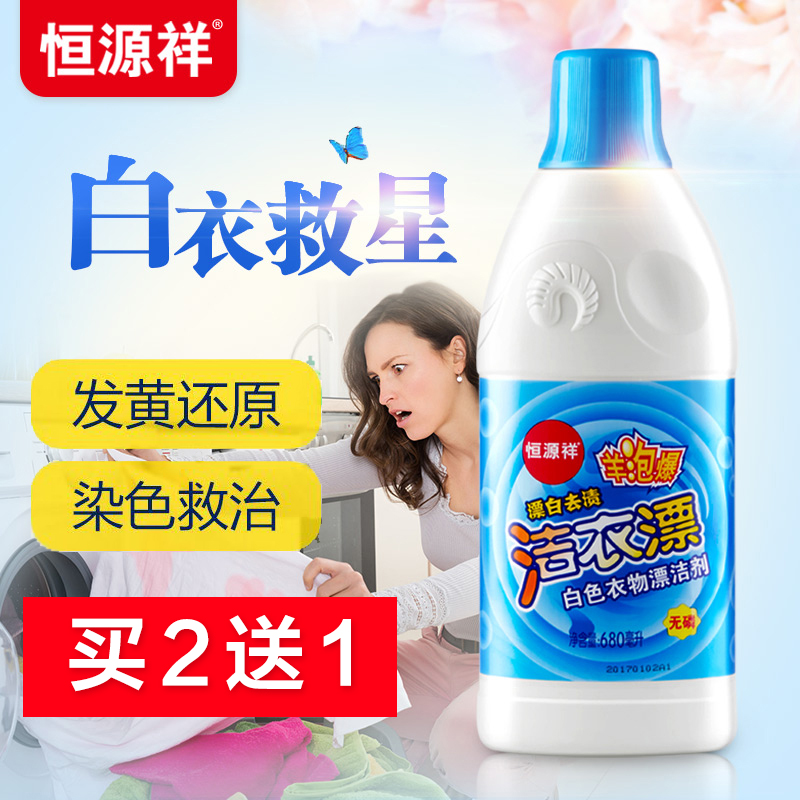 Bleach water, white clothes, oil, yellow, mildew, home white clothes, shirts, general whitening agent