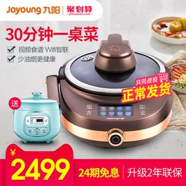 九阳J7S全自动炒菜机家用智能炒菜机器人锅炒做饭烹饪机懒人新品图片
