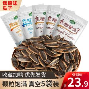好食邦 焦糖五香原味葵花籽袋装葵瓜子坚果炒货零食特产108g*5袋