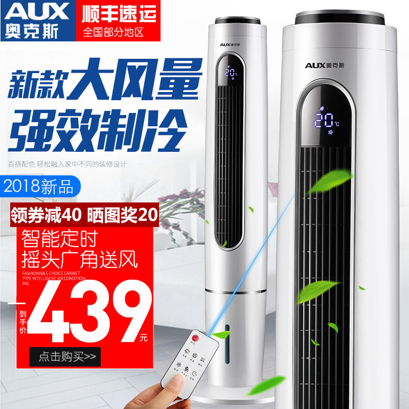 奥克斯空调扇家用制冷器小型新款空调冷风机静音水冷塔式单冷气扇