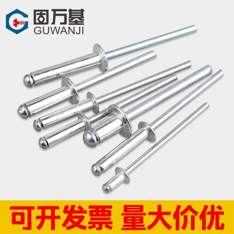 包邮卯钉抽芯铆钉拉铆钉铝铆钉圆头抽心铆钉柳钉拉钉M2.4M3.2M4M5