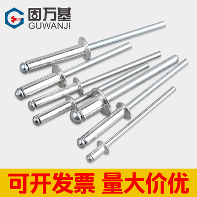 抽芯铆钉拉铆钉铝铆钉圆头抽心铆钉5mm圆头卯钉拉钉M2.4M3.2M4M6