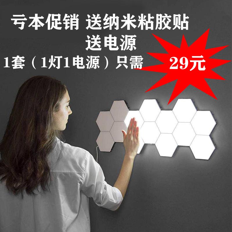 触摸灯感应小夜灯蜂巢蜂窝量子壁灯拼接组合床头灯黑科技网红抖音