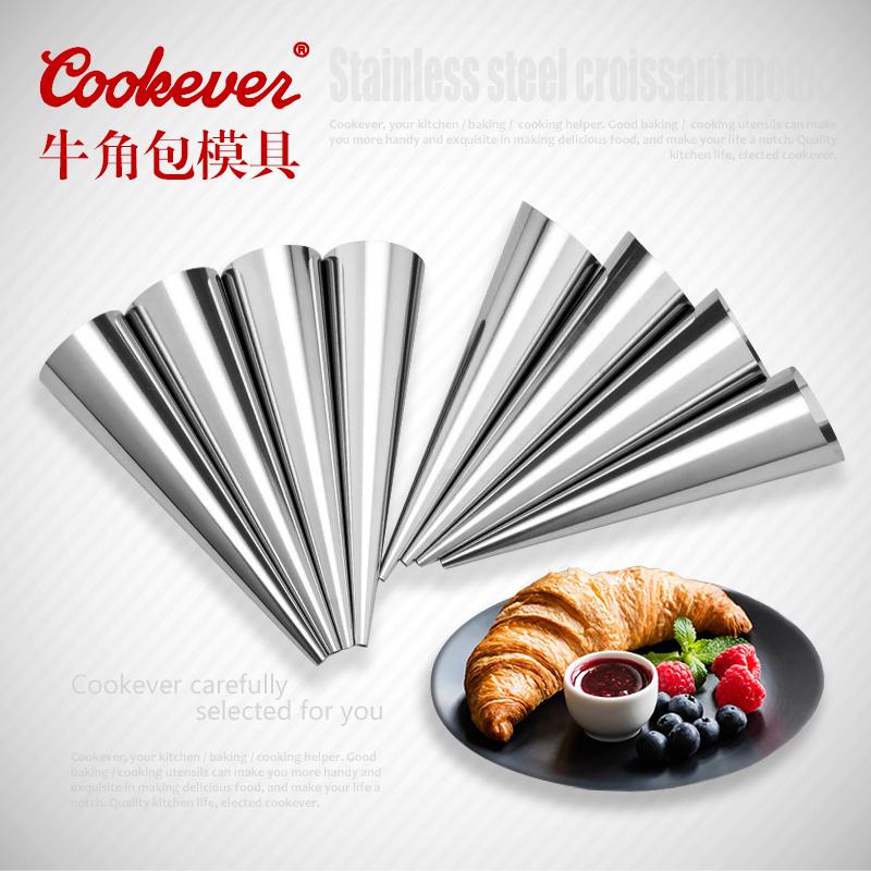 牛角酥模具锥形丹麦管丹麦圆管螺管牛角面包螺旋面包羊角酥工具