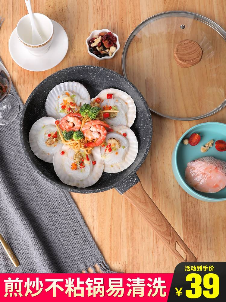 。 Baodi Maifan stone pan non stick pan frying pan household small gas stove electromagnetic stove special multifunctional breakfast