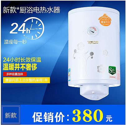 润臣 FEH100Y立式 30L  50L 竖式 储水式电热水器 卫生间洗澡淋浴热销0件限时秒杀