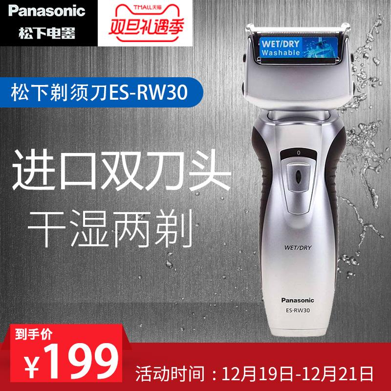 松下电动剃须刀RW30往复式全身水洗干湿两剃刮胡刀充电式