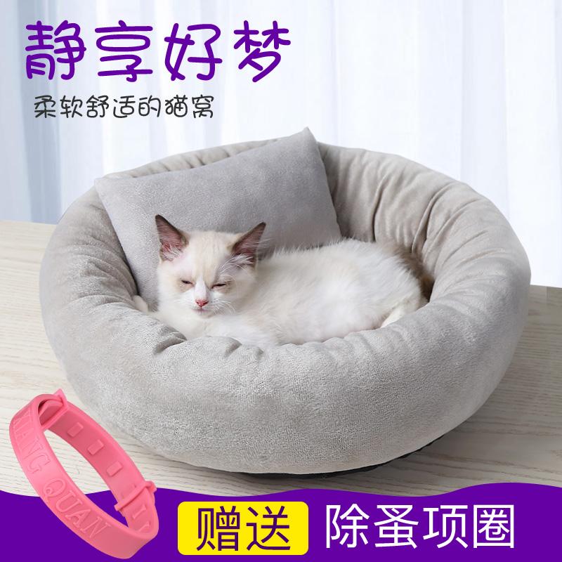 网红蛋挞猫窝冬季保暖猫床加绒宠物狗窝四季通用狗狗泰迪猫咪用品