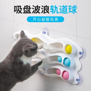 猫吸盘轨道球自动逗猫棒吸盘逗猫墙面玩具猫咪玩具球小猫自嗨用品