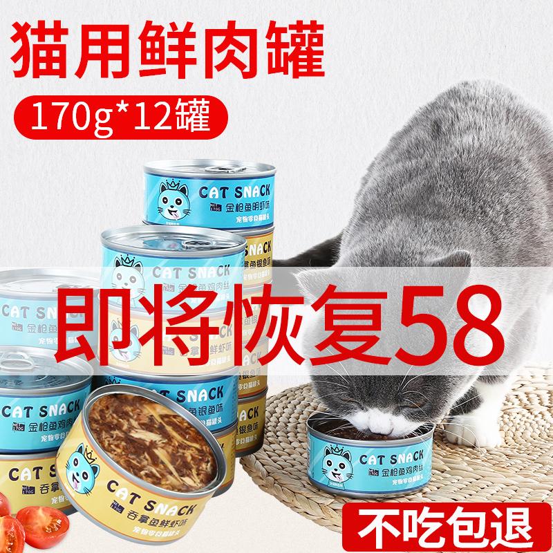 猫罐头主食罐170g*12罐幼猫成猫咪专用零食增肥营养湿粮整箱特价