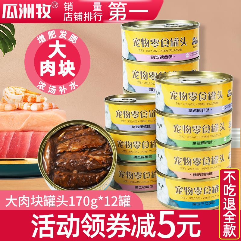 瓜洲牧猫罐头主食罐猫咪零食补充营养增肥发腮170g12幼猫湿粮整箱