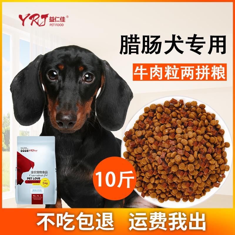 腊肠犬专用狗粮10斤幼犬成犬小型犬5kg通用型美毛补钙天然粮优惠券