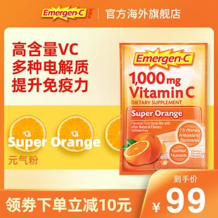 美国泡腾EMC益满喜维生素VC泡腾粉片VB泡腾vc冲剂维c鲜橙味元气粉