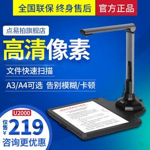 点易拍 高拍仪1200万像素A3高清A4办公扫描仪高速文件证件票据文档专业家用自动便携式视频实物展台扫描机