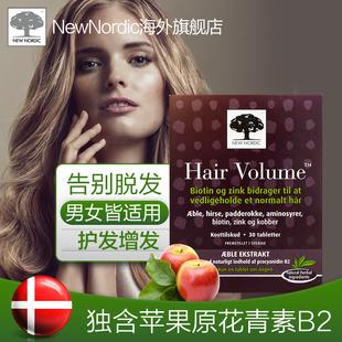 newnordic半胱氨酸 生发片增发密发女性学生维生素h生物素防脱发价格