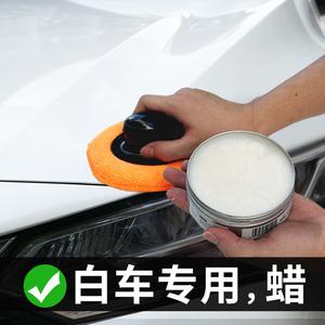 汽车蜡白色保养护黑色蜡防尘洗车