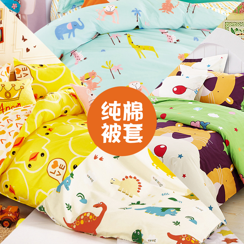 单件纯棉1.2m1.5米儿童卡通幼儿园被套单人学生宝宝被罩婴儿定做