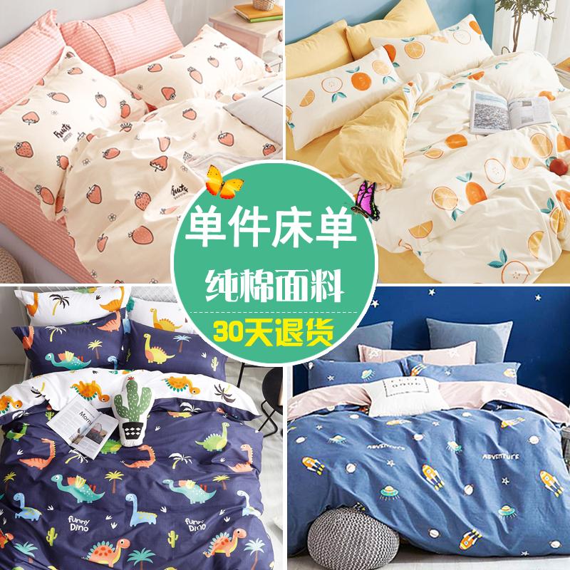 寝室女生定做单件纯棉儿童婴儿宝宝床品卡通床单全棉单人被单学生