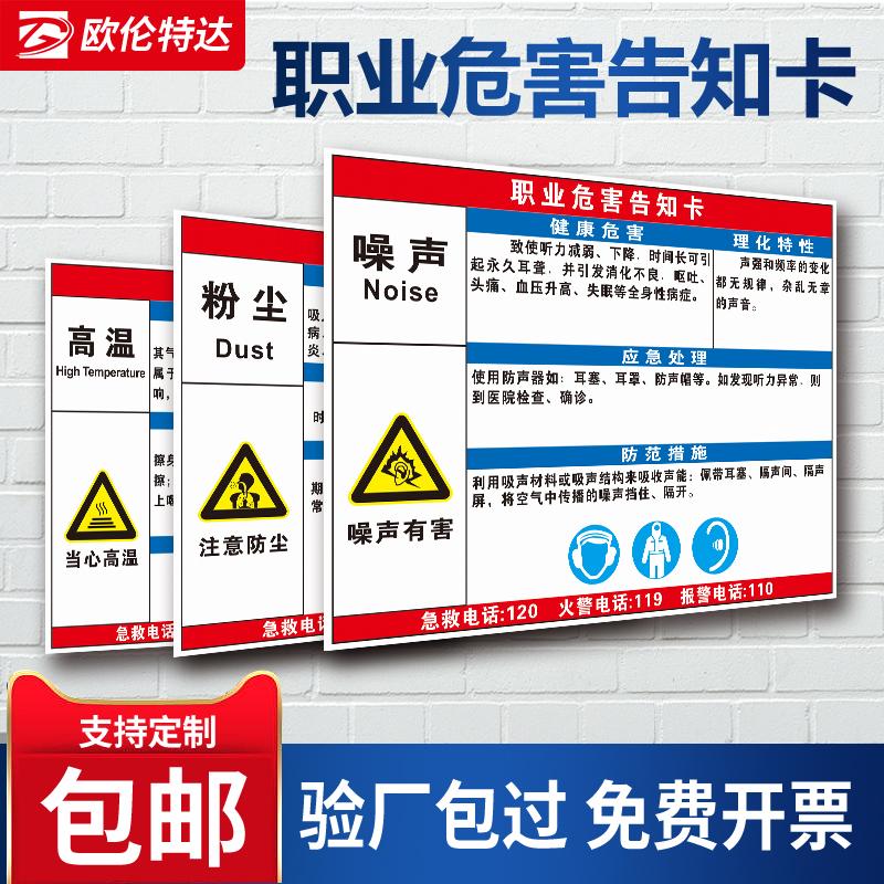 噪音高温有害安全警示牌标识牌有限