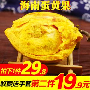 新鲜包邮2斤三亚热带5海南鸡蛋果
