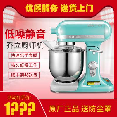 乔立JOLY7L7500厨师机家用和面机商用奶油机搅拌机 鲜奶机打面机