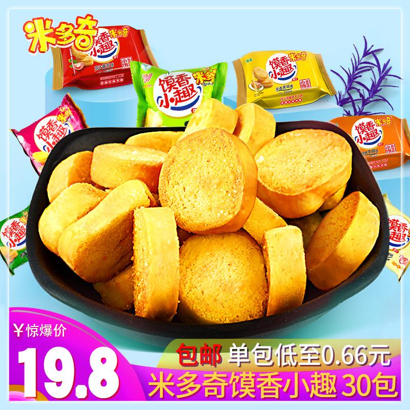 米多奇烤香馍丁30包烤馒头馍片饼干早餐食品零食批发多味混装礼包