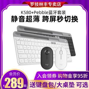 顺丰送键盘包 罗技无线蓝牙键盘鼠标套装k580+pebble静音键鼠轻薄便携ipadpro笔记本MAC苹果电脑女生办公专用