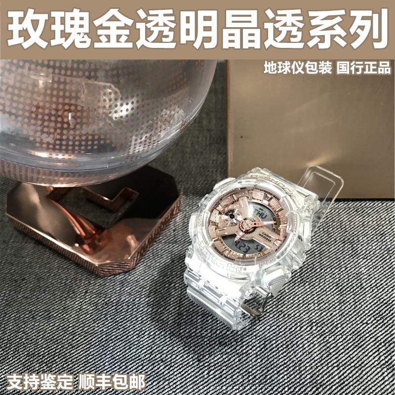 卡西歐透明手表限量版女表玫瑰金GMA-S120SR 110SR GMD-