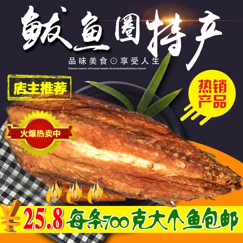 鲅鱼圈海鲜特产鱼肉熟食香煎野生大鲅鱼休闲零食现烤1条包邮