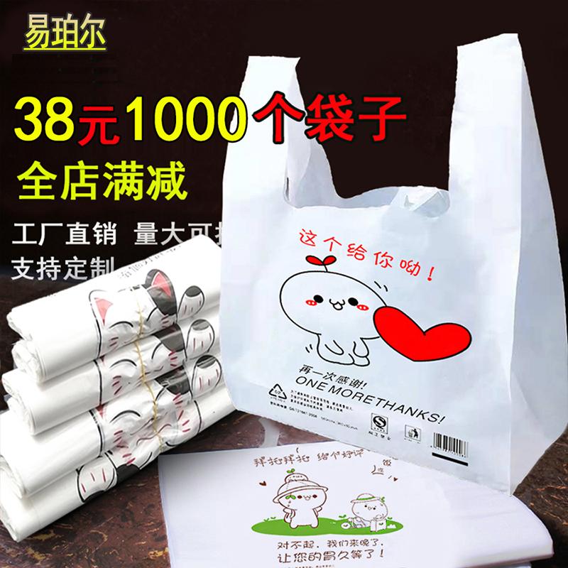 外卖打包袋定制一次性食品袋子水果包装袋手提袋背心带塑料袋订做