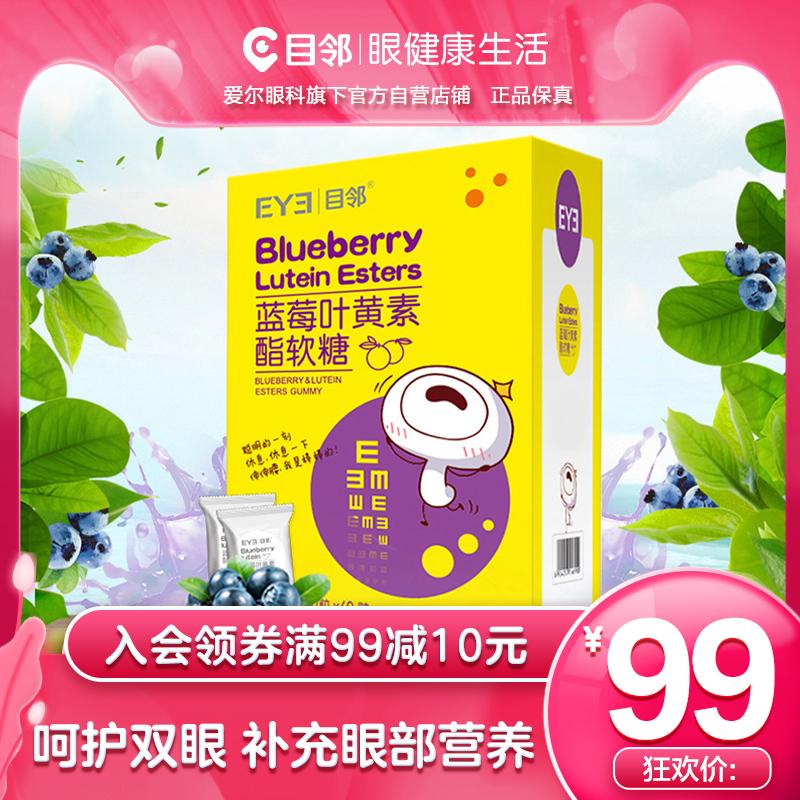 爱尔眼科目邻蓝莓叶黄素酯软糖60粒 护眼儿童成人青少年官方正品